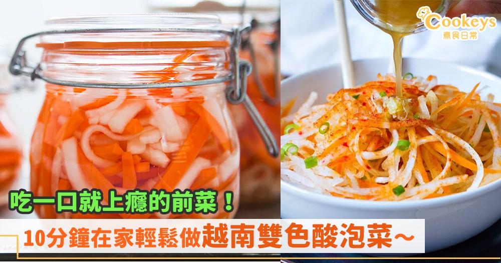 放便當可以!家常菜也可以!常備在家裡的越式酸泡菜~