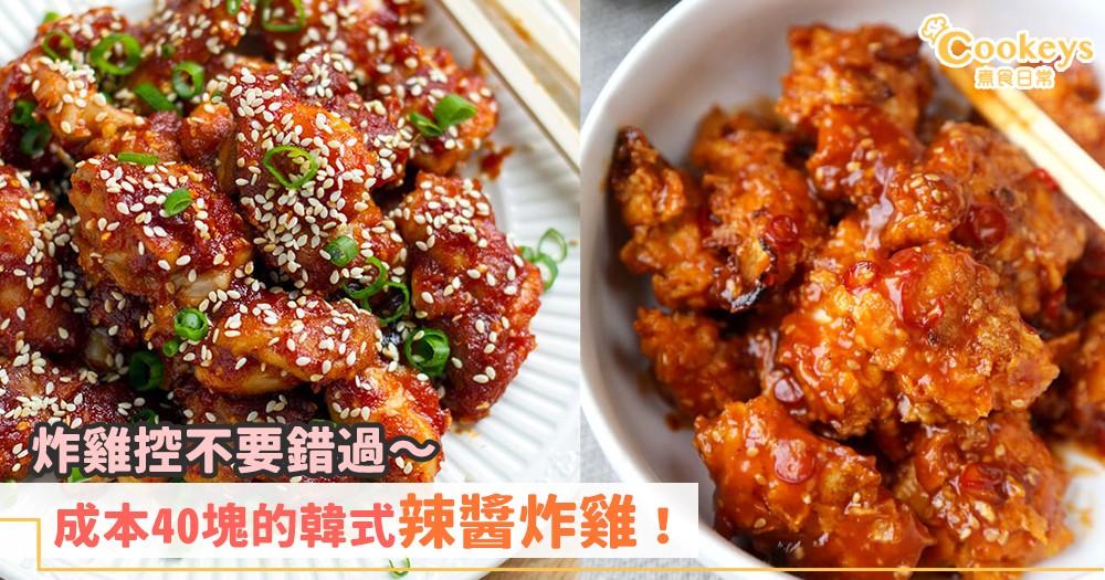 性價比超高的韓式料理~40塊完成辣醬炸雞!