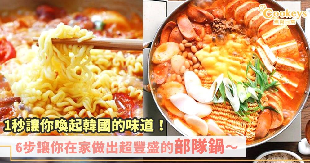 還在約朋友去韓國餐廳? 其實在家也能有韓味!不如動手一起煮部隊鍋~