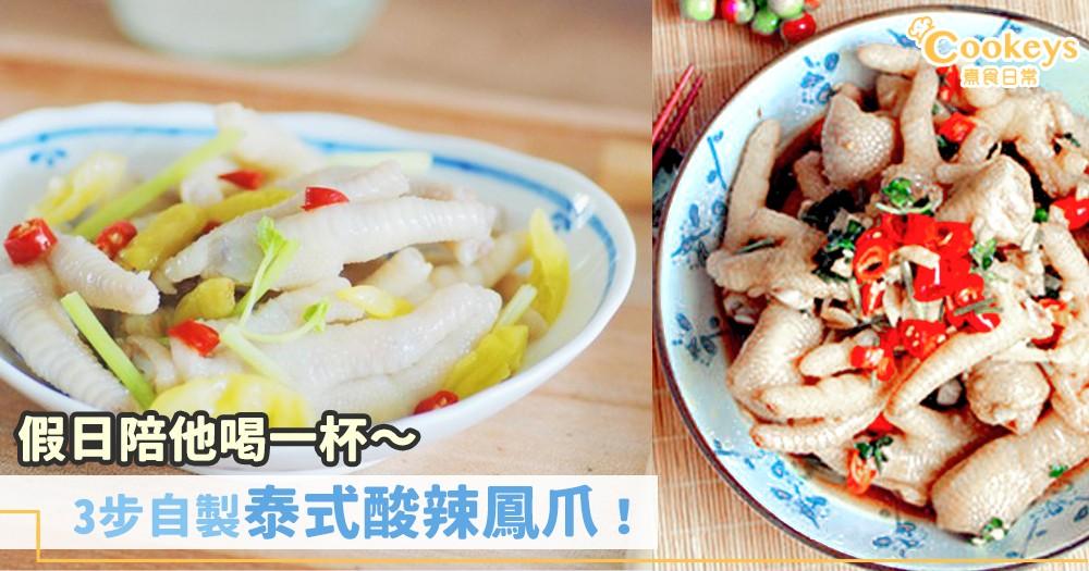 開胃滋味佐酒菜~3步做出泰式酸辣鳳爪!