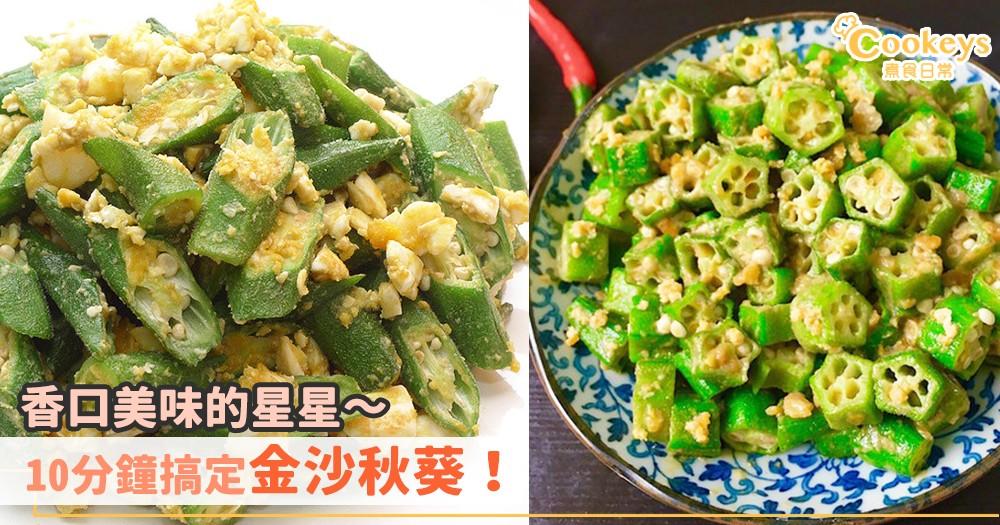 鹹香可口的星星~10分鐘煮好金沙秋葵!