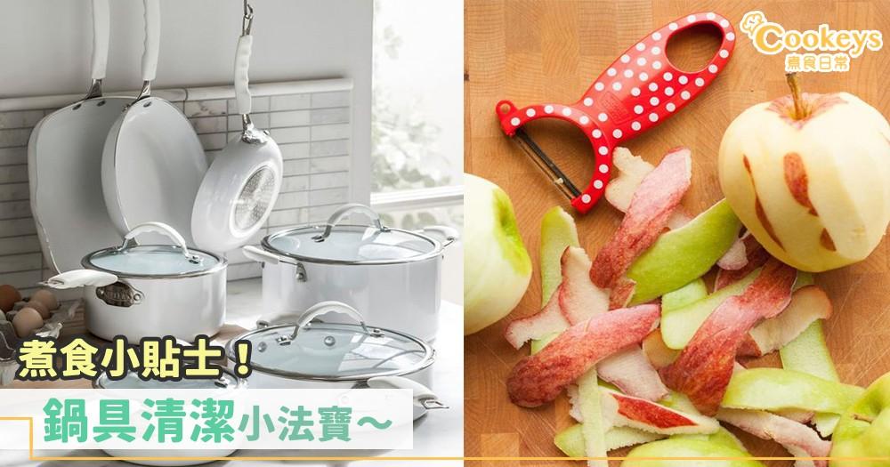 洗碗也可以很輕鬆! 5種材料讓你輕鬆清潔鍋具~