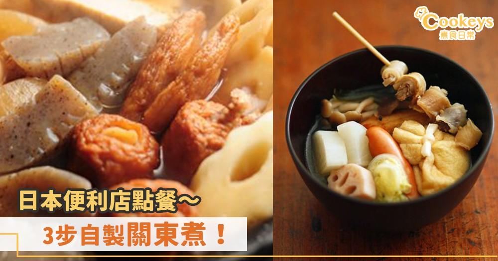 過一個日式冬天!3步完成關東煮!
