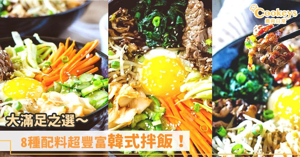 大滿足菜式!自製8種配料韓式拌飯~