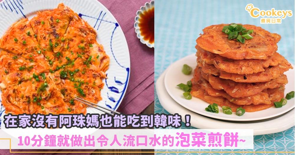 香辣的泡菜煎餅令人食欲大增!10分鐘讓你在家也能吃到餐廳的水準~