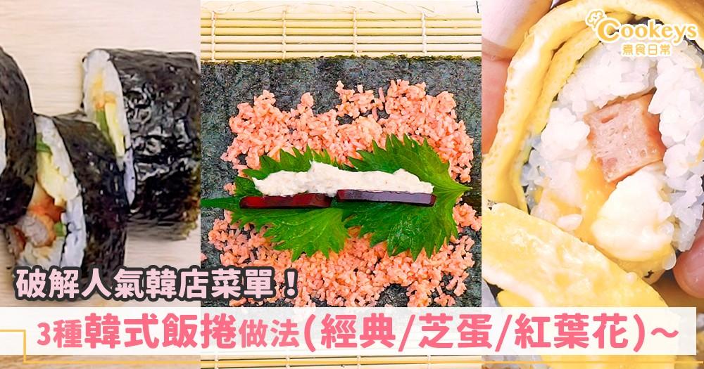 3種韓式飯捲!2分鐘學會人氣口味經典/芝蛋/紅葉花卷~