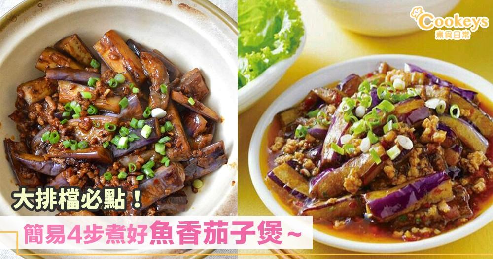 充滿鑊氣經典菜!4步做好魚香茄子煲~