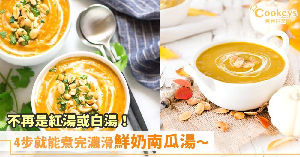 天氣轉涼就是要喝熱湯啊!濃郁又順滑的鮮奶南瓜湯~