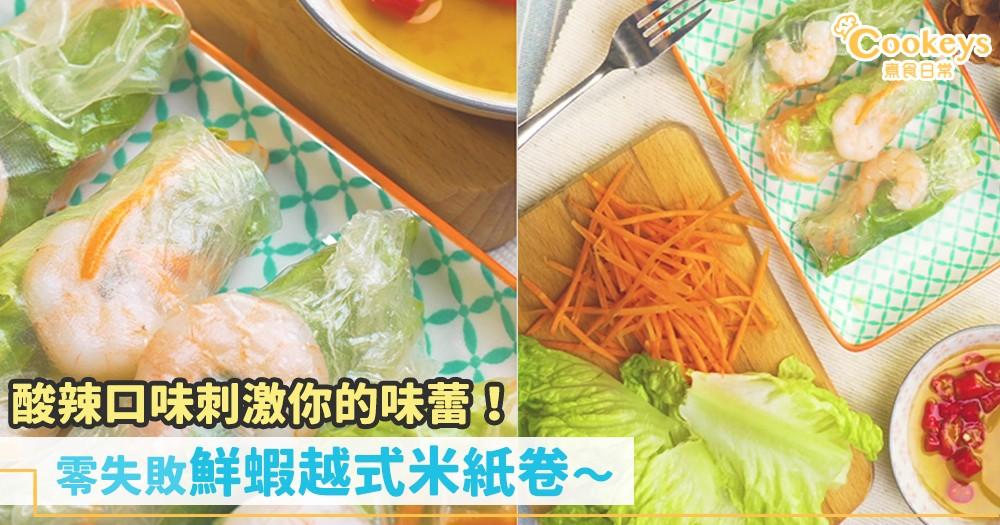 輕食健康推介!動手做鮮蝦越式米紙卷~
