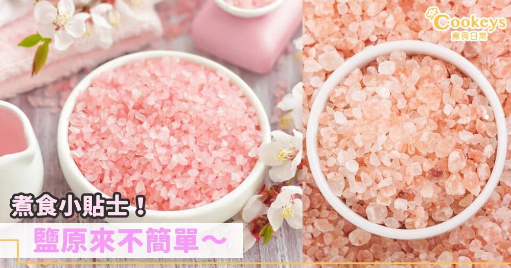 煮食日常小貼士~鹽原來便宜又好用!