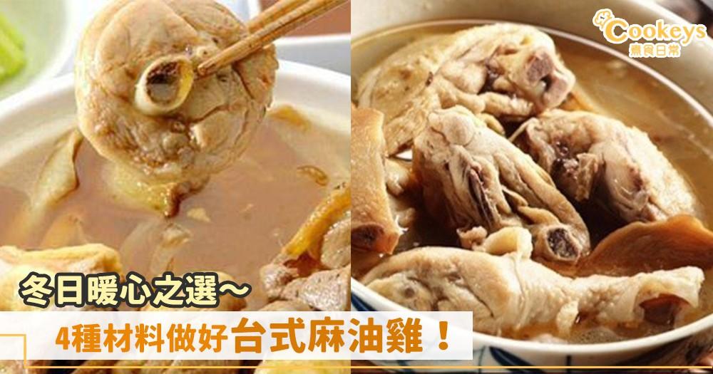 冬日補暖雞~4種食材就完成台式麻油雞~
