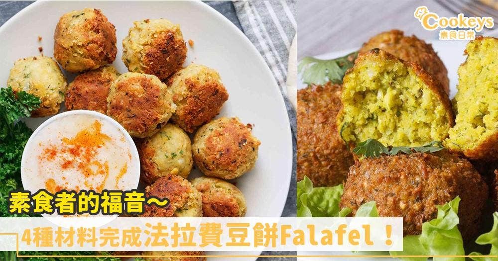 顏值和營養兼備~4步做好法拉費豆餅 Falafel!