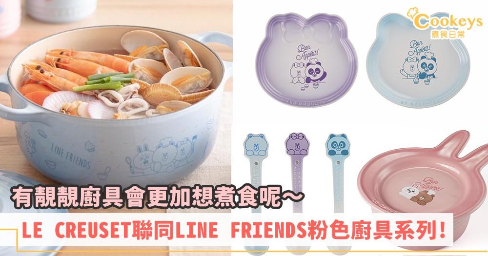 締造粉嫩顏色的廚房~LE CREUSET x LINE FRIENDS 聯乘陶瓷廚具系列!