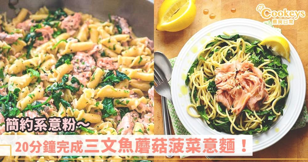 超快手意粉~20分鐘完成三文魚蘑菇菠菜意麵!