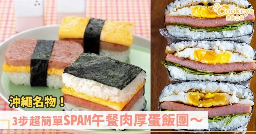 懶人飯糰~3步自製沖繩名物SPAM午餐肉厚蛋飯團!