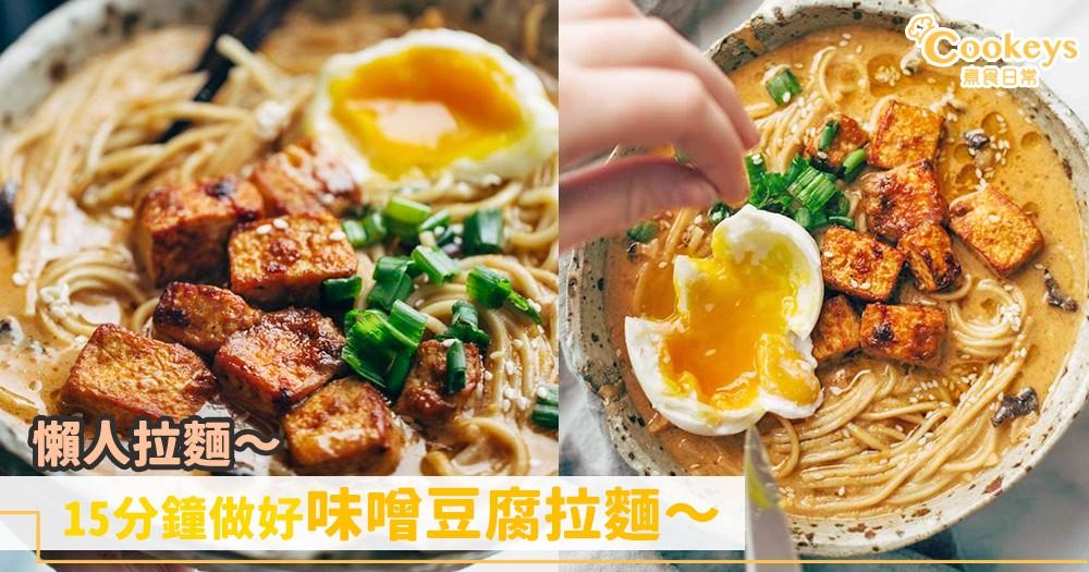 簡易版拉麵~15分鐘完成味噌豆腐拉麵!
