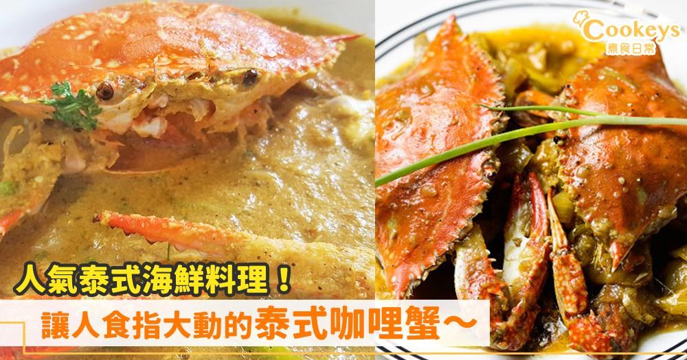 在家做惹味咖喱~人氣海鮮料理泰式椰香咖哩蟹!