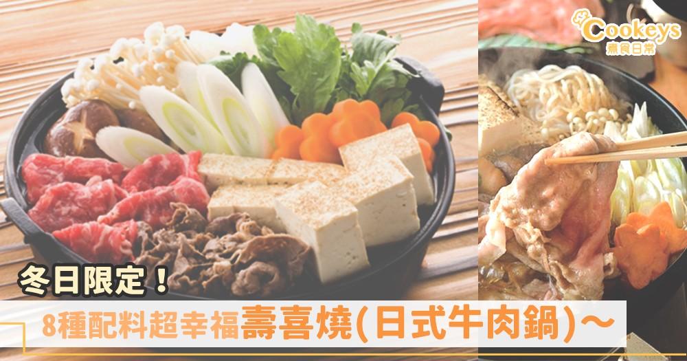 小確幸鍋物~8種配料暖意壽喜燒(日式牛肉鍋)!