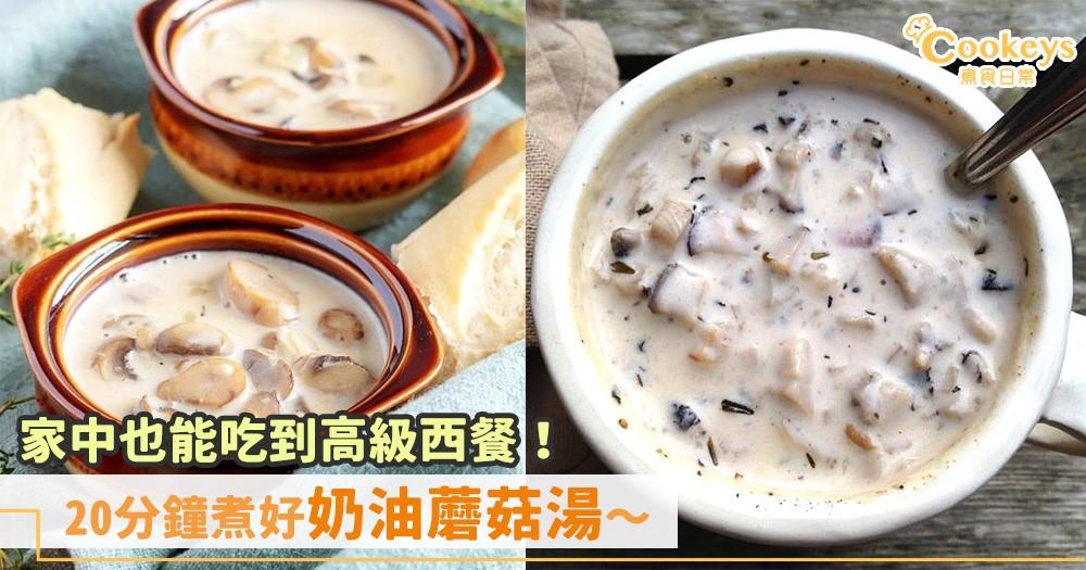 超濃郁奶油味~ 20分鐘煮出高水準奶油蘑菇湯~