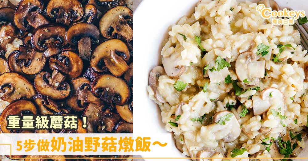 菇控注意~5步做奶油野菇燉飯~