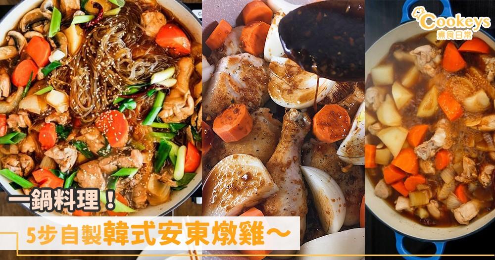 簡易邊爐~5步做好韓式安東燉雞~