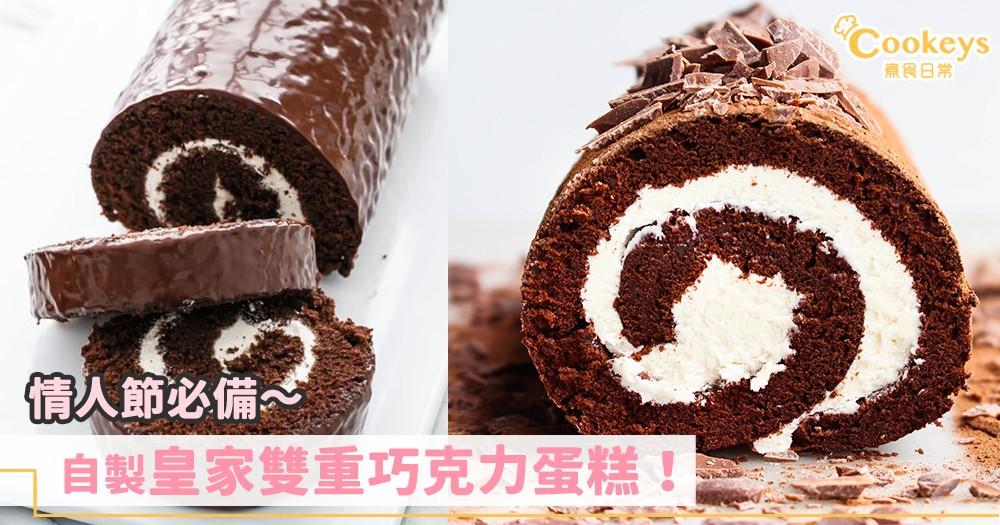 情人節食譜!來做手工皇家雙重巧克力蛋糕!