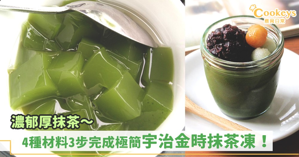 3步甜點~4種材料完成極簡易濃郁抹茶凍!