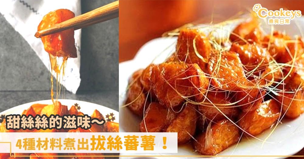 金黃吸睛外表~只要4種材料就能煮拔絲蕃薯!