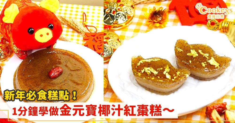 賀年必備糕點~1分鐘就懂金元寶椰汁紅棗糕!