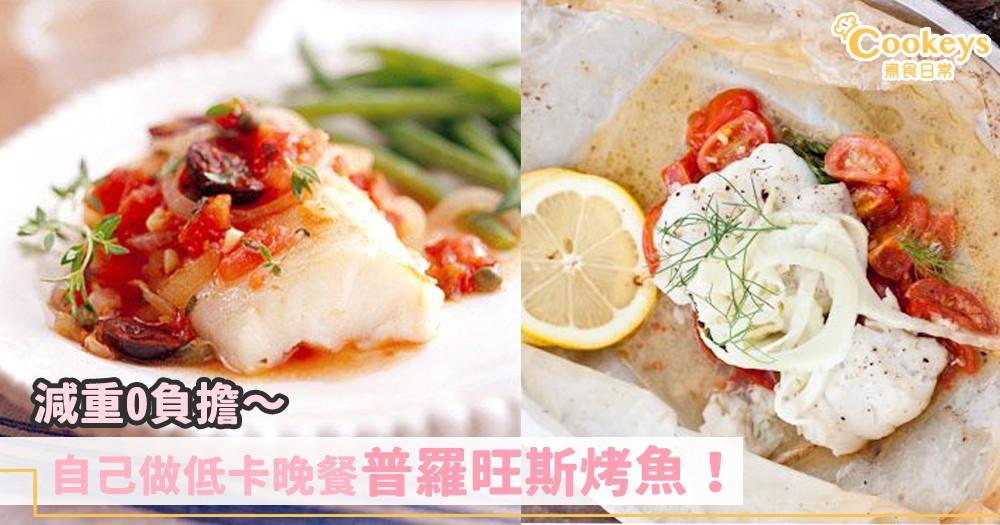 減重0負擔~自己做清新低卡的普羅旺斯烤魚!