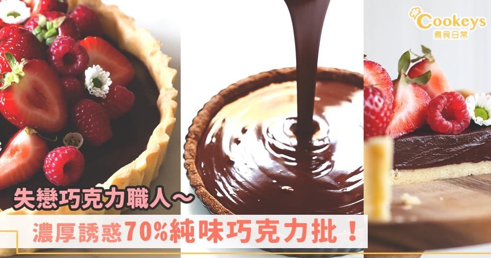 失戀巧克力職人~自製誘惑70%巧克力批