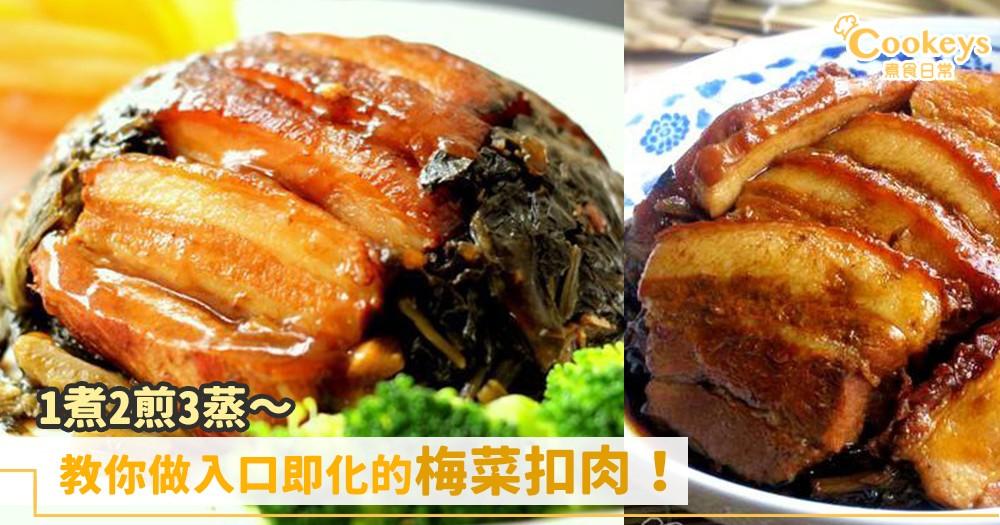 入口即化~秘訣是1煮2煎3蒸的梅菜扣肉~