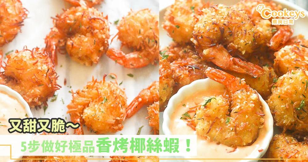 香甜鬆脆~5步做好極品香烤椰絲蝦!