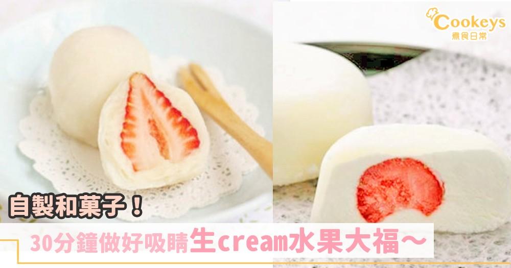 生cream誘惑~30分鐘自製和菓子水果大福!