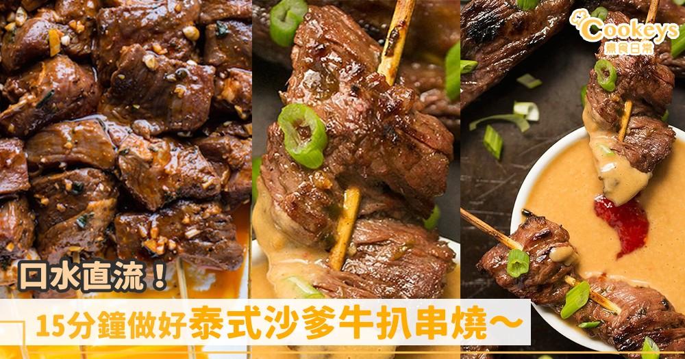 香辣惹味!15分鐘做好泰式沙嗲牛扒串燒~