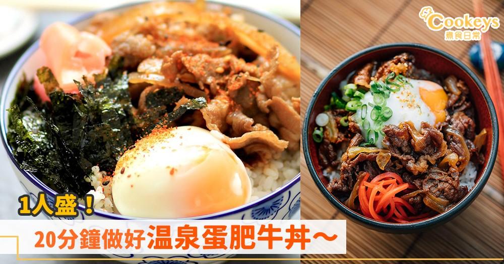 1人晚餐~20分鐘做好温泉蛋肥牛丼!