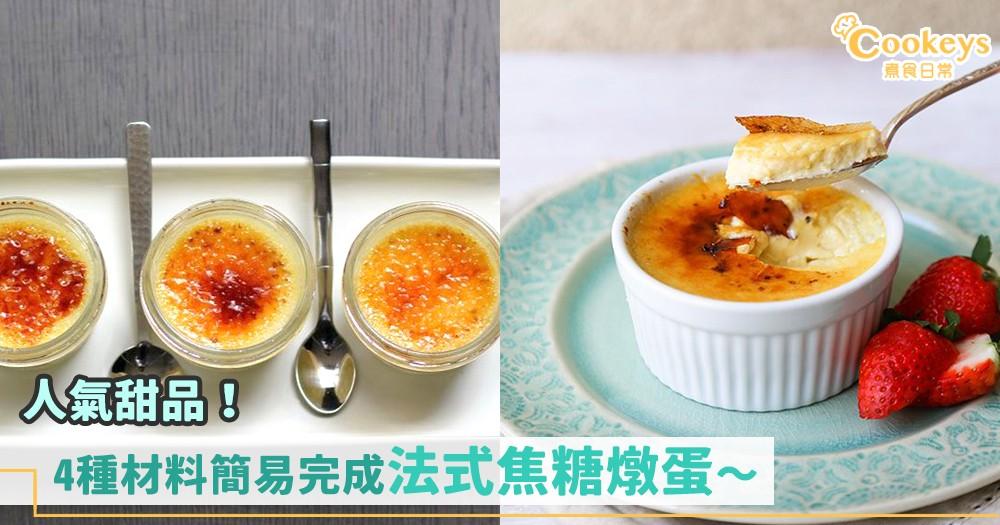 4種材料就能做~簡易做出人氣法式焦糖燉蛋!