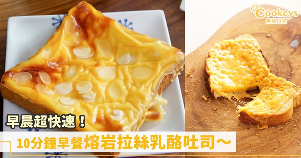 元氣早餐!10分鐘完成熔岩拉絲乳酪吐司~