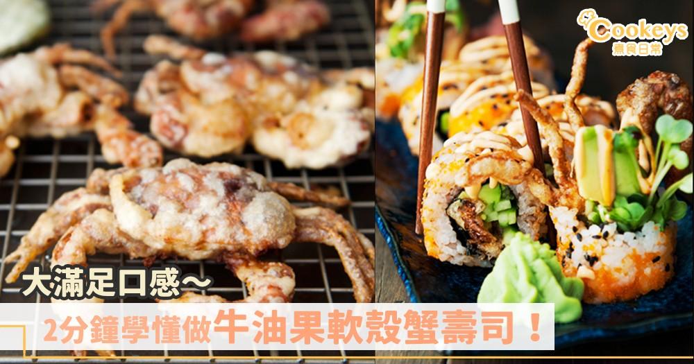 大滿足食譜!2分鐘學懂做牛油果軟殼蟹壽司~