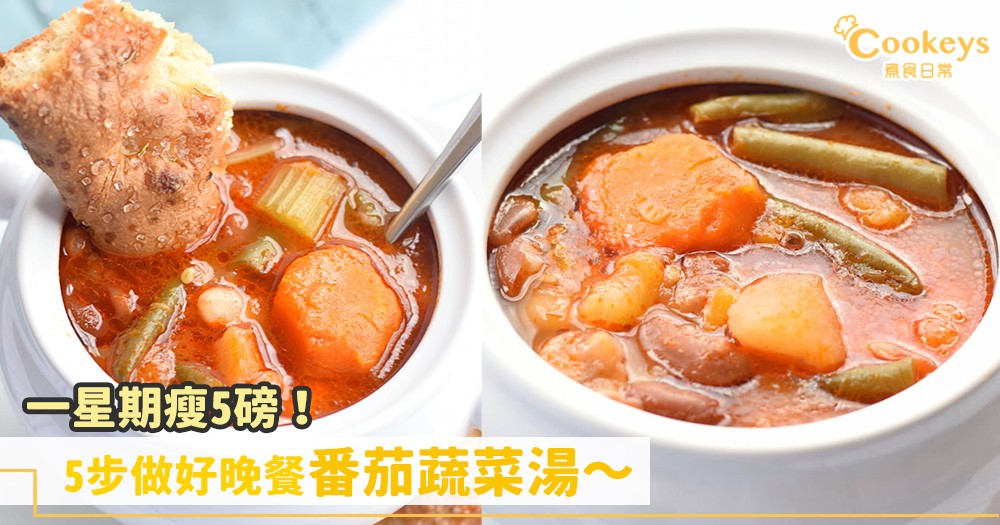 減磅必備湯!今晚5步做好番茄蔬菜湯~