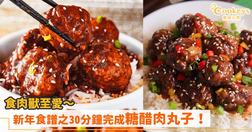 新年做大廚!30分鐘完成食肉獸至愛糖醋肉丸子!