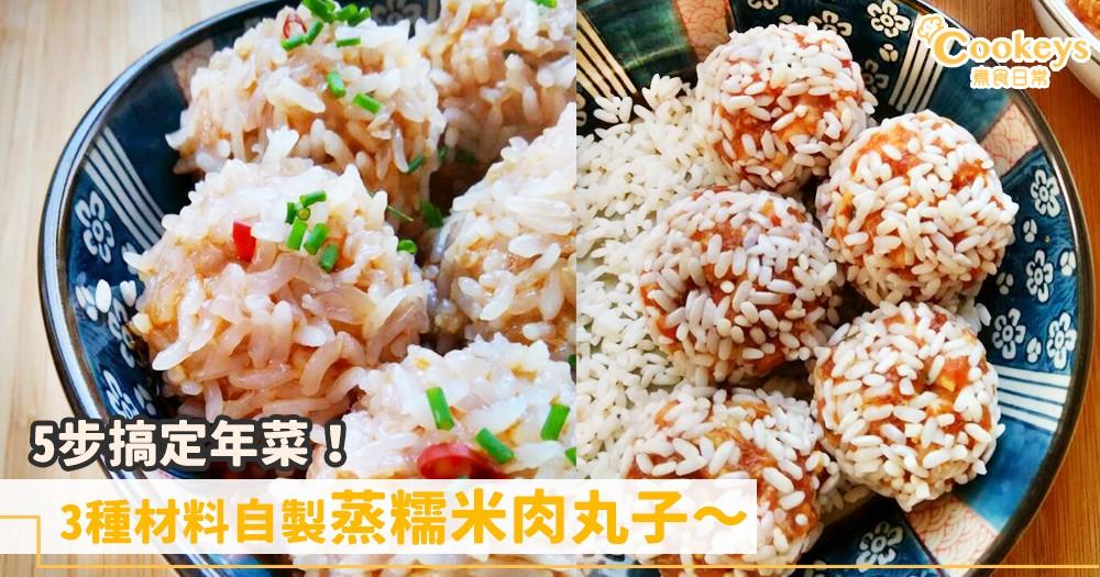5步做好年菜料理!3種材料自製蒸糯米肉丸子~