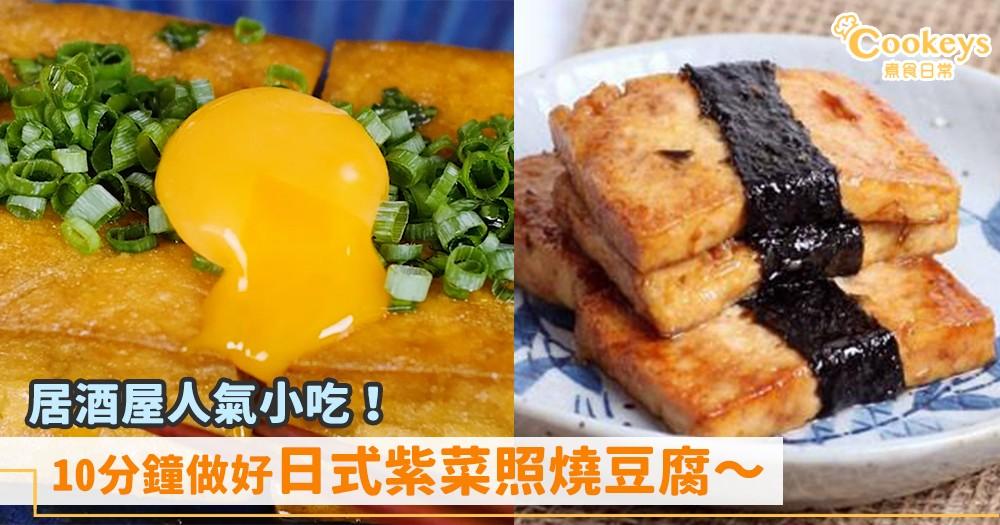 居酒屋人氣小吃!10分鐘做好日式紫菜照燒豆腐~