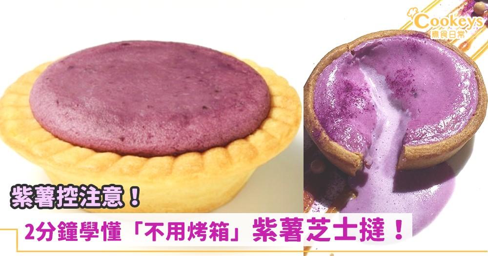 極邪惡芝士!2分鐘學做「不用烤箱」紫薯芝士撻!