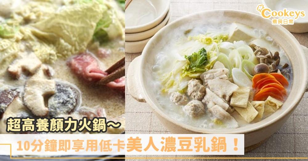 日本超火養顏鍋物~10分鐘享用美人濃豆乳鍋!
