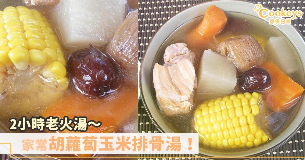 家常必備湯水~2小時胡蘿蔔玉米排骨湯!