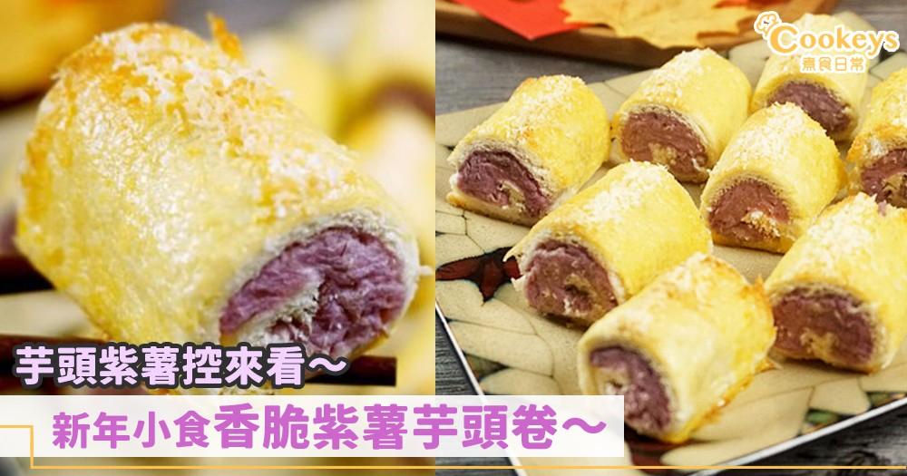 自製新年小食!自家製手工香脆芋頭紫薯卷!