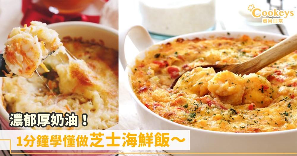 簡單1人料理!濃郁厚奶油芝士海鮮焗飯 ~
