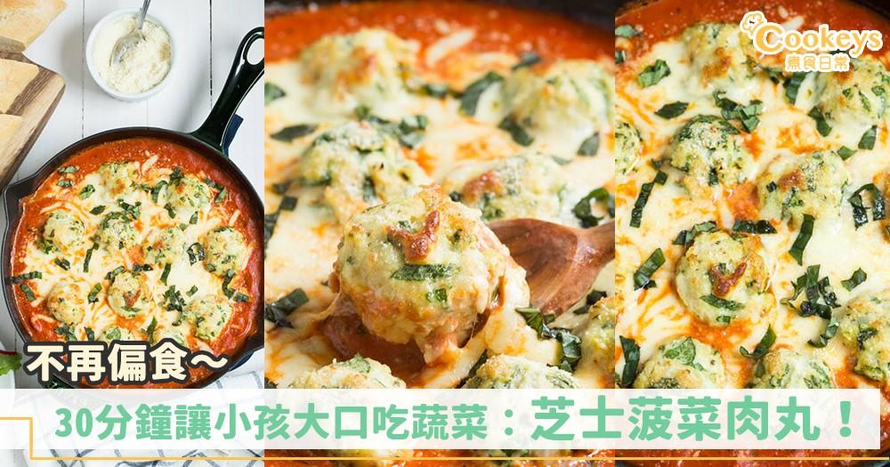 親子料理~30分鐘讓小孩愛上吃蔬菜的菠菜肉丸子!