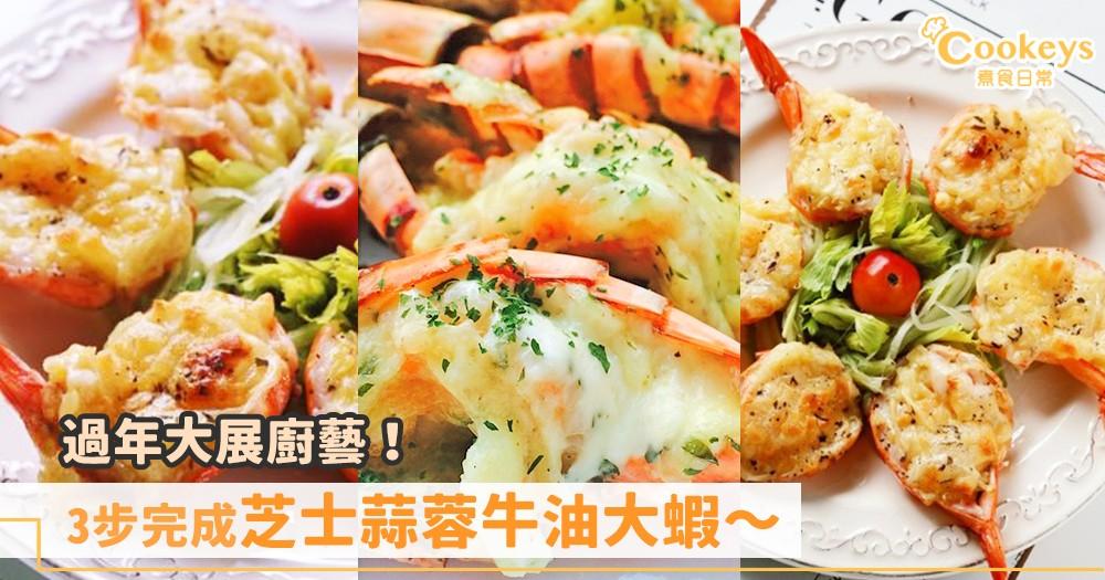 團年夜食譜~3步完成芝士蒜蓉牛油焗大蝦!